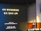 """구태언 변호사, """"G20과 동떨어진 한국, 암호화폐 제도권에 포용해야"""""""