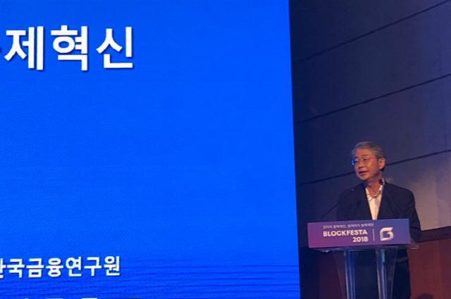 """임종룡 전 금융위원장 """"블록체인으로 금융혁신? 새 규제 프레임 필요하다'"""