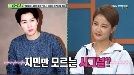 """'비디오스타' 김지민, 배우 신지훈과 썸 의혹…박나래 """"내가 연결해줘"""""""