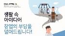 표준협회,'생활혁신형 창업 지원사업' 전문기관 선정