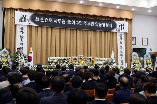 봉화 소천면 사무소 엽총 난사 희생 공무원 '눈물 의 영결식'