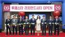 대전 '루체스타 리치먼드시티' 분양 오픈… 봉명동 호재 주목