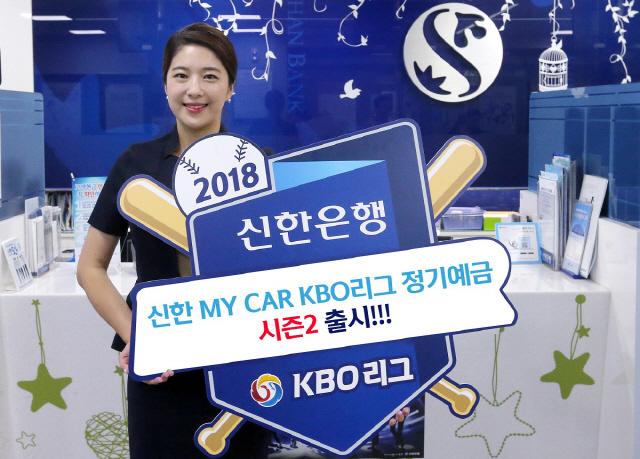 [머니+이상품 어때요]신한 MY CAR KBO리그 정기예금