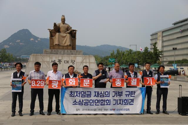 '최저임금 차등적용하라'…소상공인 단체 29일 대규모 집회