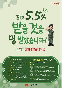 '군복무 중 목돈 마련' 우체국, '최고 연 5.5%' 적금 출시…가입 대상은?