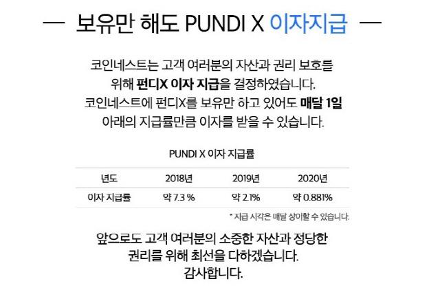 [신비한 코인사전]21원대한 꿈, 계속된 논란 '펀디엑스'
