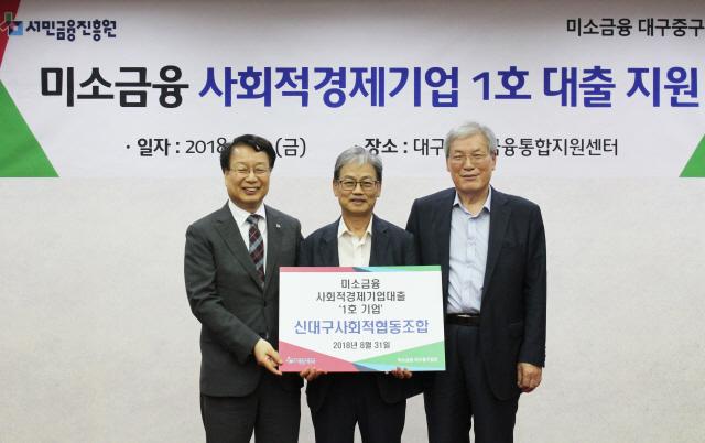 서민금융진흥원, 1호 사회적경제기업 대출 실행