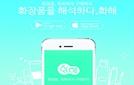 [시그널 단독] 화장품 앱 만들어 10억 유치...신데렐라 탄생하나