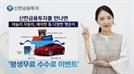 [머니+ 베스트컬렉션] 신한금융투자 '평생 무료 수수료 이벤트'