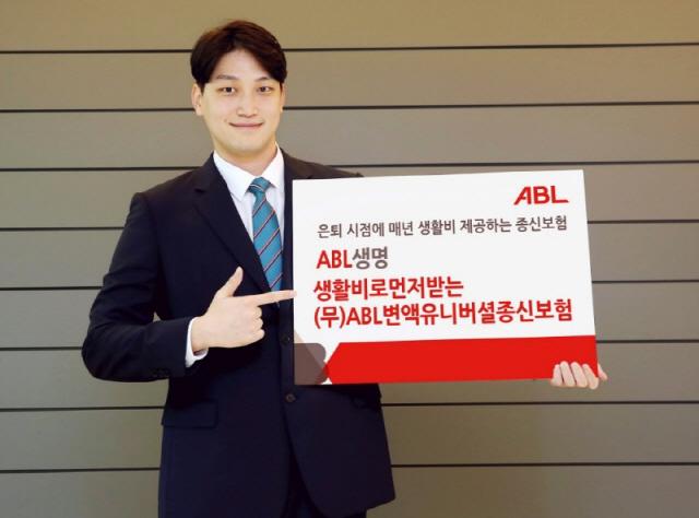 [머니+ 베스트컬렉션]ABL생명, 변액종신보험 신상품 출시