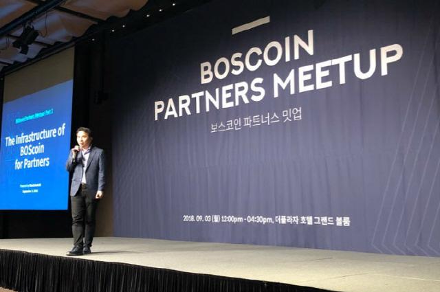 '금융특화 블록체인의 길 걷겠다'…보스코인의 도전