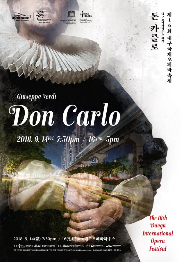 제16회 대구국제오페라축제 개막작 오페라 '돈 카를로' ..역대급 스케일 예고
