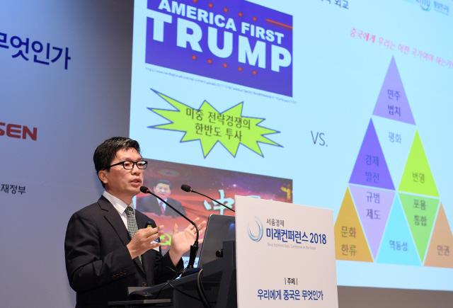 [미래컨퍼런스 2018] '한중 외교 '뉴노멀 시대'...단순 관계회복 넘어 질적변화 시급'