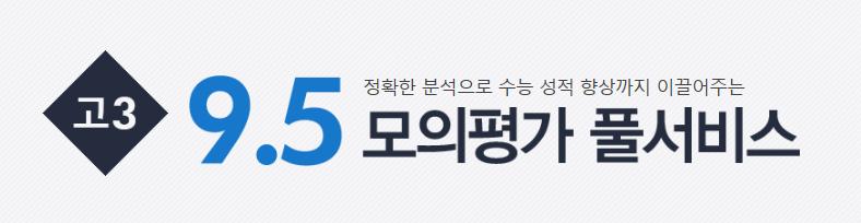 메가스터디, 2018 9월 모의고사 체감 등급컷 발표