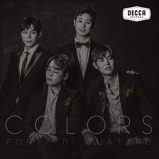 '포르테 디 콰트로' 2.5집 미니앨범 'Colors' 14일 발매
