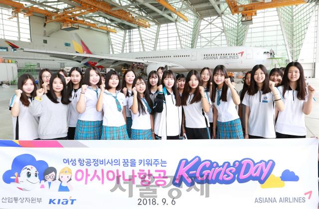 아시아나항공, 정비사 직업 체험 '색동창의 STEAM 교실' 개최