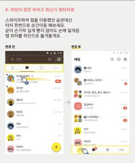 """업뎃 카톡 '스와이프' 왜 안 되나… """"구글 디자인 정책 영향"""""""