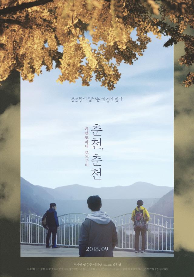 '춘천, 춘천' 제21회 부산국제영화제 감독상 수상 영화..3년만에 개봉 확정