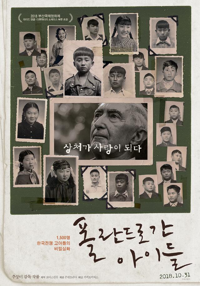 추상미 감독의 '폴란드로 간 아이들' 1,500명의 한국전쟁 고아의 비밀 실화