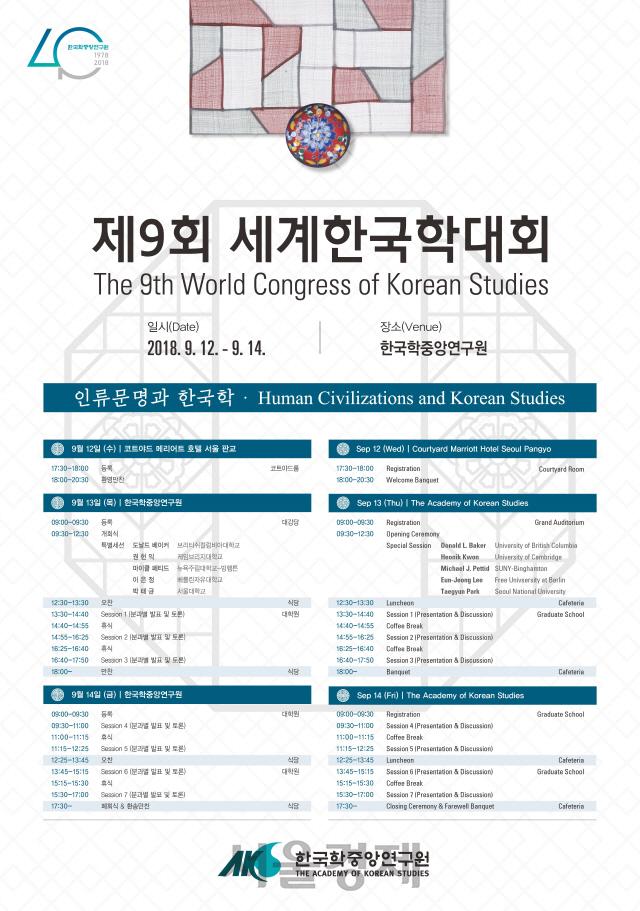 한국학, 인류 보편의 학문으로 나갈 방법은