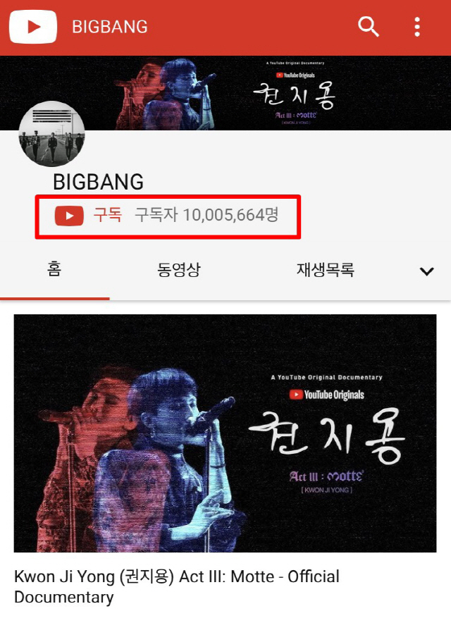 빅뱅, 유튜브 구독자 천만 돌파…'다이아몬드 크리에이터' 등극