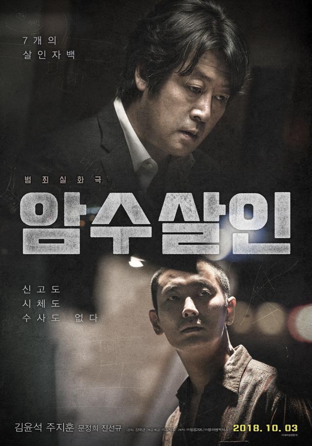 [공식] 김윤석X주지훈' 암수살인' 10월 3일 개봉 확정