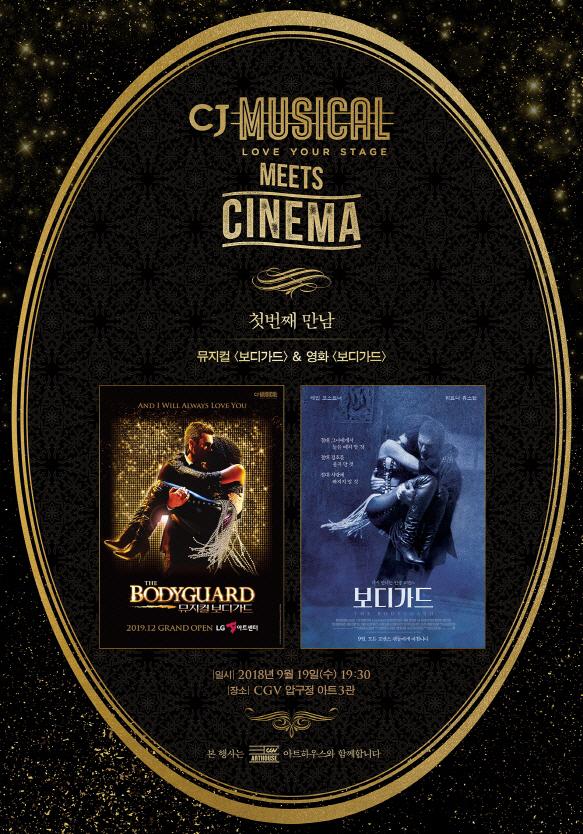 """뮤지컬 '보디가드' 2019년 연말 앵콜 공연 확정 """"CJ MUSICAL MEETS CINEMA"""""""