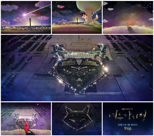 '여우각시별' 의미심장 제목에 숨겨진 의미 공개..특별한'감성 마법'