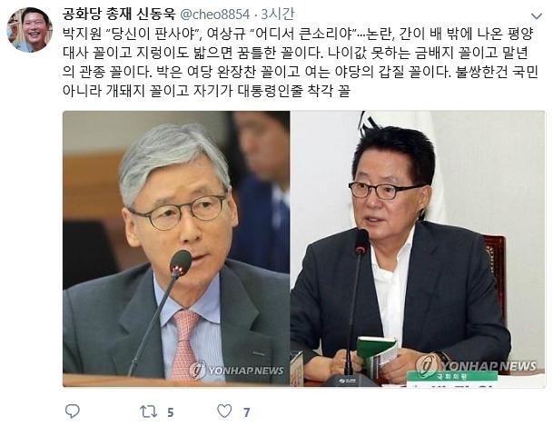 신동욱, 여상규-박지원에 돌직구…'나이값 못하는 금배지 꼴, 말년의 관종 꼴'