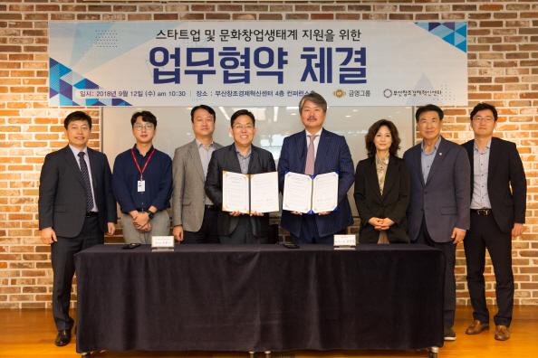 부산혁신센터-금영그룹, 문화 창업 생태계 지원한다