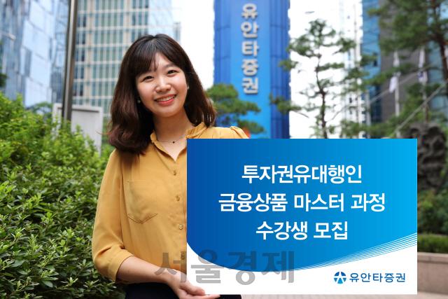 유안타증권, 투자권유대행인 금융상품 마스터 수강생 모집