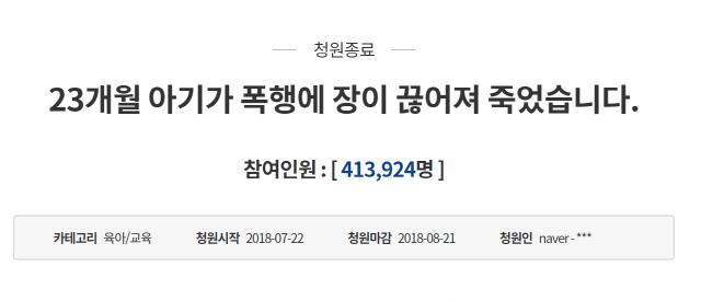 """靑 """"어린이집 학대 처벌 강화·보육환경 개선 추진"""""""