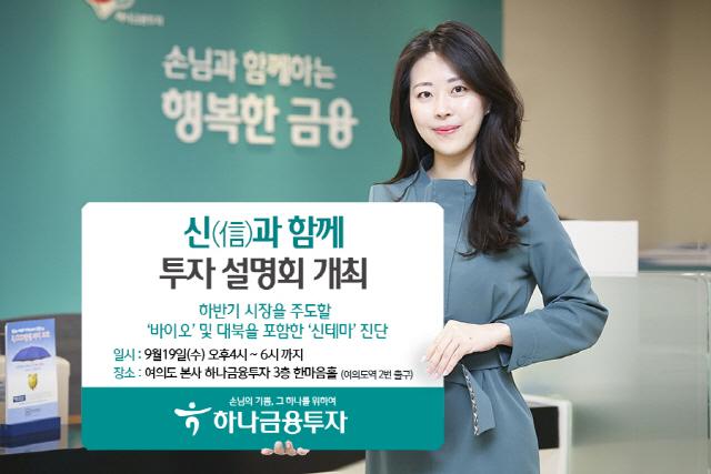 하나금융투자, '신(信)과 함께' 투자 설명회 개최