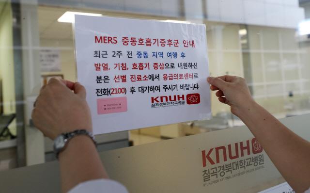 메르스 닷새째…일상접촉 외국인 10명은 아직 '소재불명'