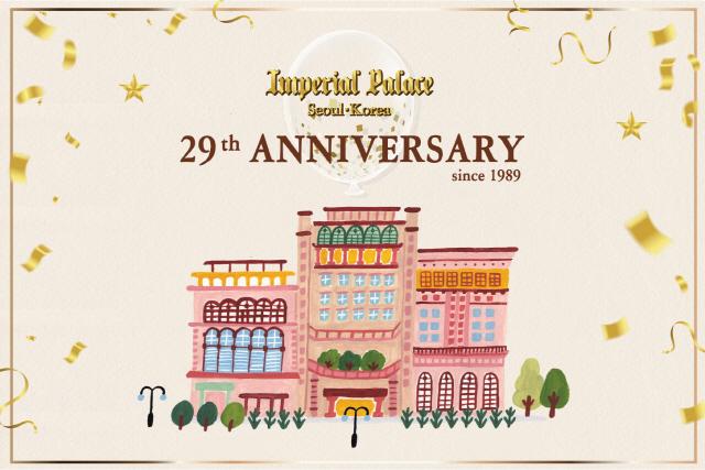 임피리얼 팰리스 서울 호텔, '개관 29주년 기념' 이벤트 진행