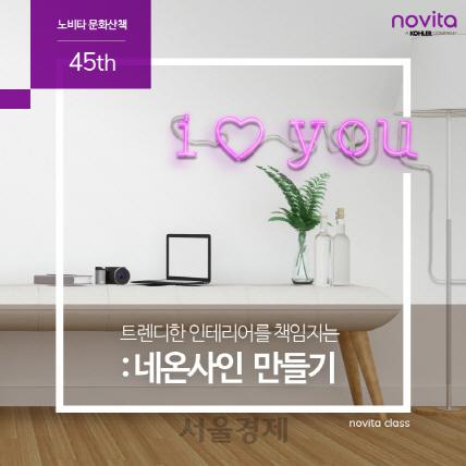 콜러노비타, '네온사인 만들기' 참가자 모집