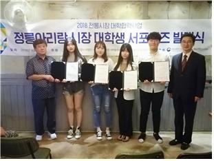 국민대, 정릉 아리랑시장 활성화를 위한 서포터즈 발대식 개최
