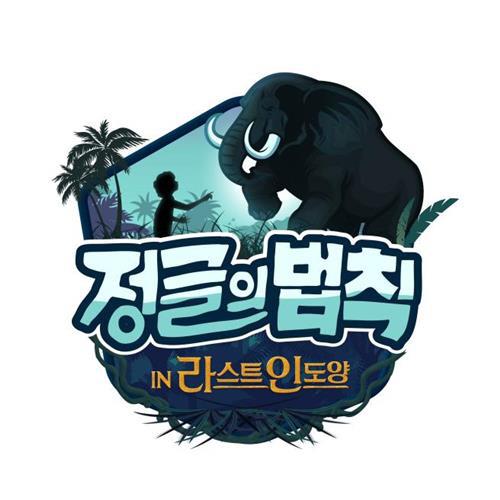 '이상화·이용대·곽윤기 출연'…'정글의법칙 in 라스트인도양' 28일 첫방