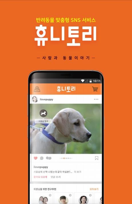 누토피아 휴니멀 협동조합 반려동물 전용 SNS 앱 '휴니토리' 출시
