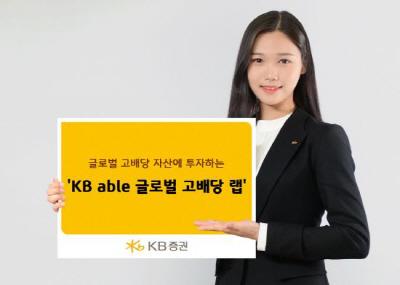 [에셋+ 베스트컬렉션] KB증권 'KB able 투자자문랩-글로벌고배당'