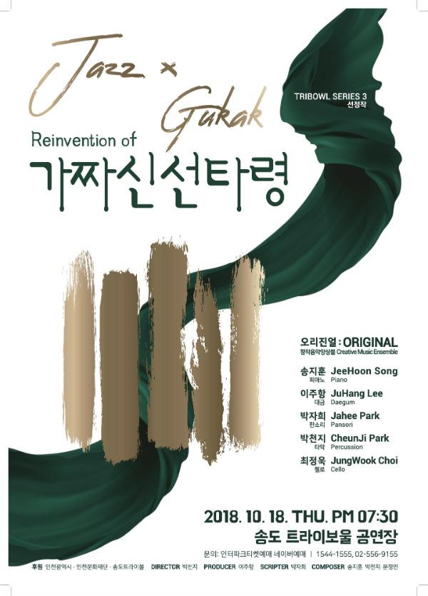 '재즈x국악' 창작음악앙상블 오리진얼의 '가짜신선타령', 14일 오전 티켓 예매 시작