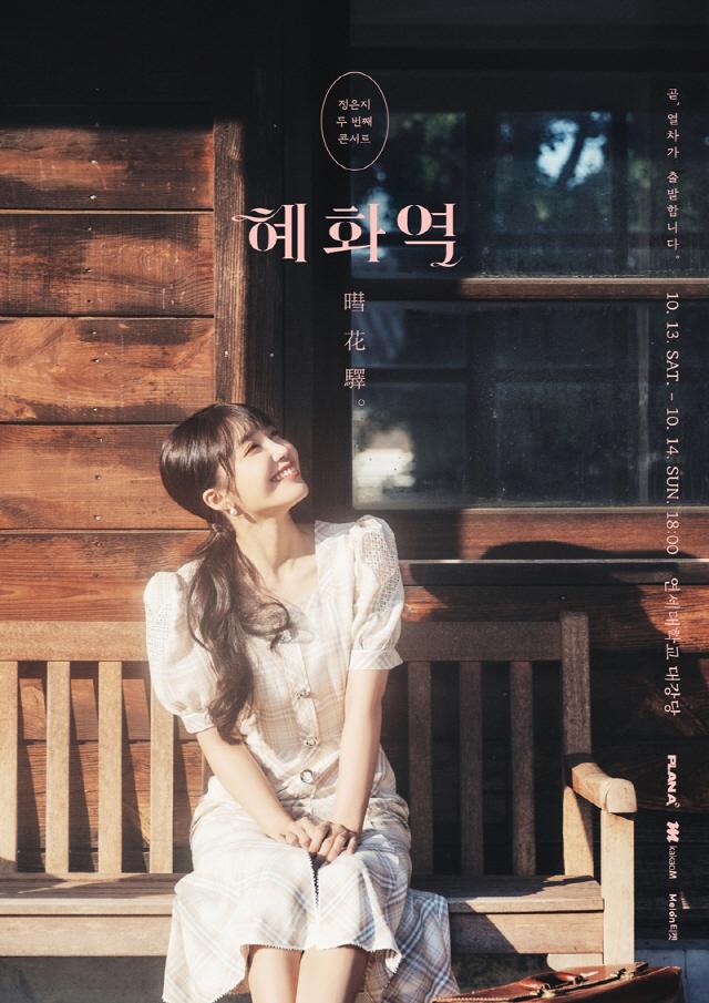 에이핑크 정은지 콘서트 '혜화역', 선예매 3분 만에 전석 매진…일반예매 13일 진행