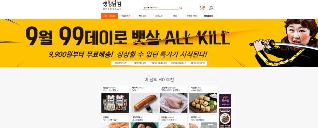 [시그널] 닭가슴살 플랫폼 '랭킹닭컴' 보유 푸드나무, IPO 흥행할까