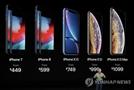 애플 아이폰XS맥스 200만원대? 비쌀 수밖에 없는 까닭