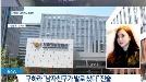 """구하라 폭행 논란, CCTV 영상 관심 ↑…경찰 """"일단은 쌍방폭행"""""""