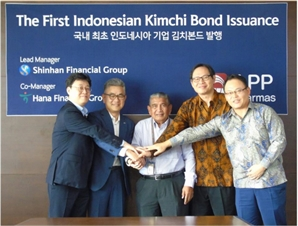 신한금투, 印尼기업 2,500만弗 김치본드 발행 주관