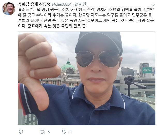 신동욱, 홍준표 귀국 소식에 '호박에 줄 긋고 수박이라 우기는 꼴'