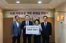 대부금융協, 동방사회복지회에 기부금 3,000만원 전달