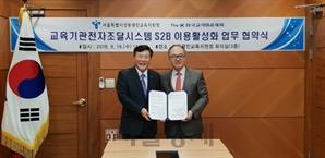 교직원공제회, 서울 성동광진교육지원청과 S2B 이용활성화 업무협약