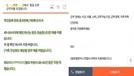 """""""전라도 출신 안 뽑아요""""…황당한 아르바이트 채용 공고 '논란'"""